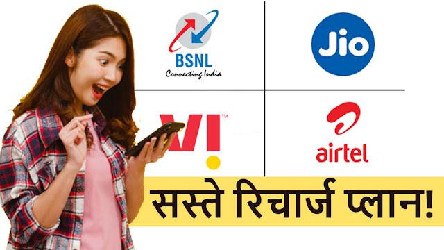 ये हैं महीनेभर वाले सस्ते रिचार्ज प्लान, जानें Airtel, Vi, BSNL और Jio के ऑफर्स