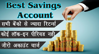 Best Savings Account Se Kamaye Extra Money