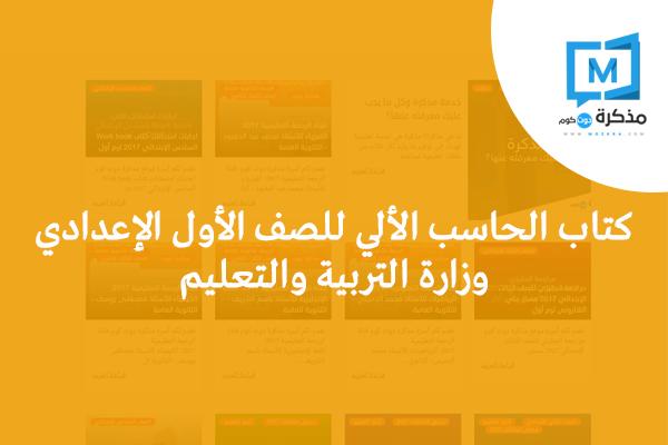 كتاب الحاسب الألي للصف الأول الإعدادي وزارة التربية والتعليم