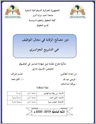 مذكرة ماستر: دور مصالح الرقابة في مجال التوظيف في التشريع الجزائري PDF