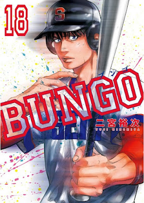 BUNGO-ブンゴ- 第01-18巻 zip online dl and discussion