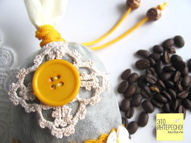 мешочек с кофейным ароматом в подарок на 8 марта