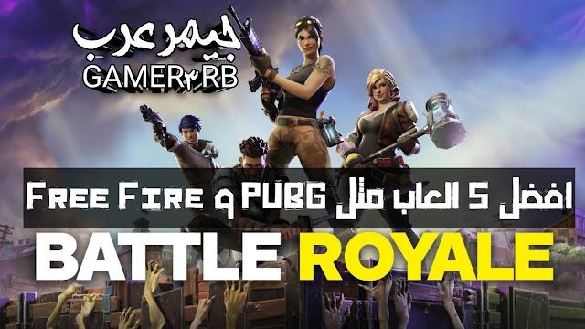 افضل العاب battle royale