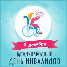 СТИХИ к Международному дню инвалидов