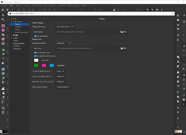 Inkscape 1.0 ダークテーマ