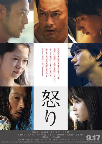 Sinopsis Film Jepang Terbaru : Anger (2016)