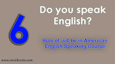Rule of will be in American English Speaking Course