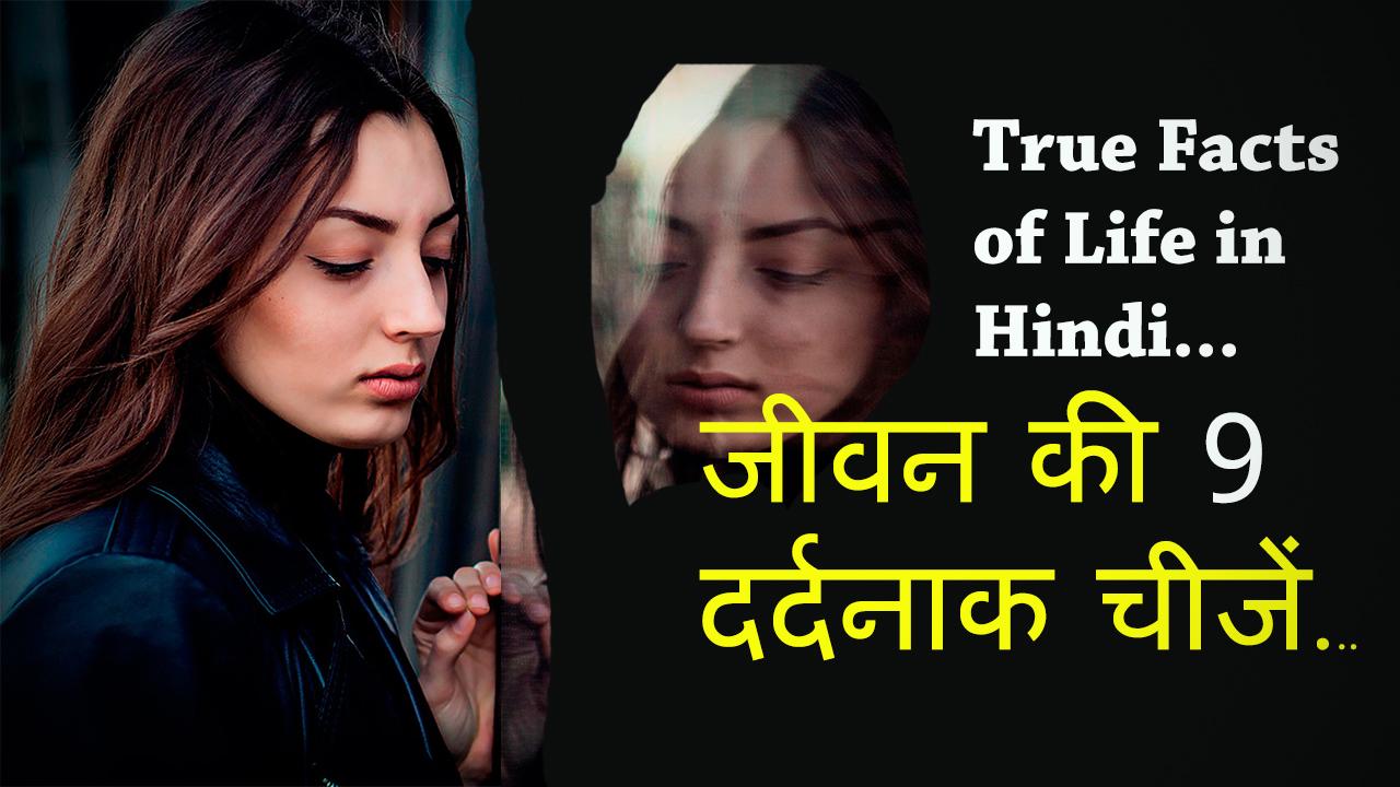 जीवन की 9 दर्दनाक चीजें - True Facts of Life in Hindi