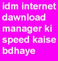 idm internet dawnload manger ki speed kaise badhaye