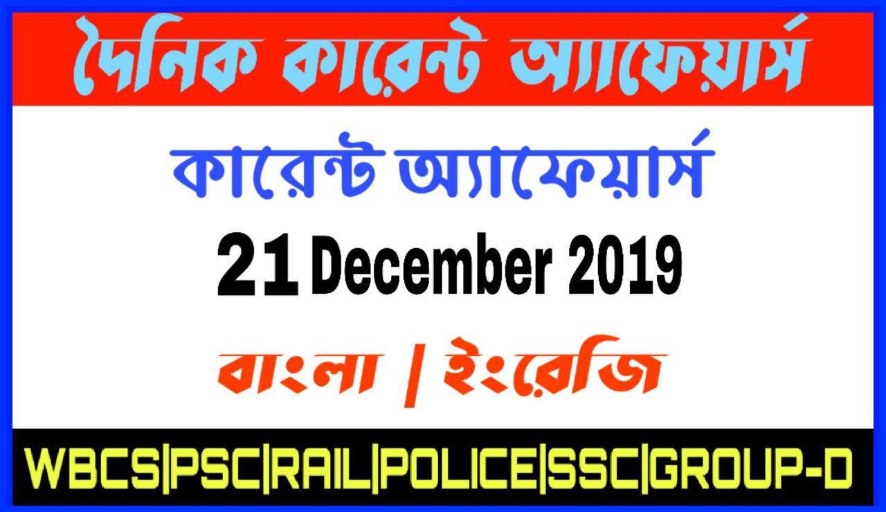 Daily Current Affairs In Bengali and English 21st December 2019 | for All Competitive Exams