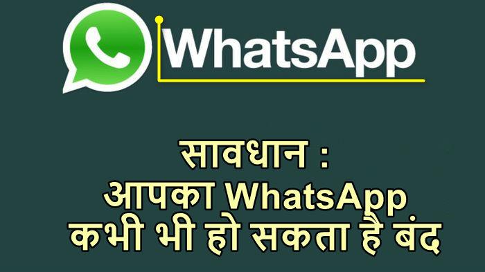 सावधान : आपका WhatsApp कभी भी हो सकता है बंद
