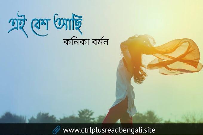 এই বেশ আছি | Bengali short poem