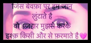 romantic love shayari quotes in hindi with images