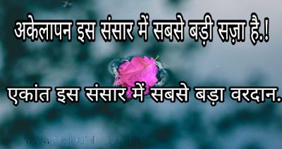 अकेलापन v/s एकांत - Loneliness v/s Solitude in hindi