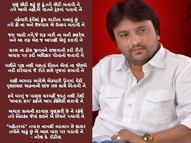 घणुं छोडी शकुं छुं हुं,तमे छोडी बतावो ने Gujarati Gazal By Naresh K. Dodia