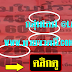มาแล้ว...เลขเด็ดงวดนี้ 2ตัวตรงๆ หวยซอง ตามใบนี้รวย งวดวันที่ 16/7/60