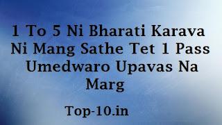 1 To 5 Ni Bharati Karava Ni Mang Sathe Tet 1 Pass Umedwaro Upavas Na Marg