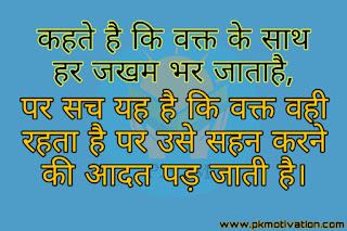 Motivation quotes hindi. Hindi quotes. Hindi suvichar.