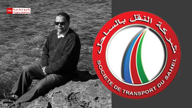 المهدية : شركة النقل بالساحل تنعي المرحوم منصف القاسمي