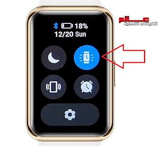 طريقة فرمتة و إعادة ضبط المصنع هواوي Huawei Watch Fit Elegant