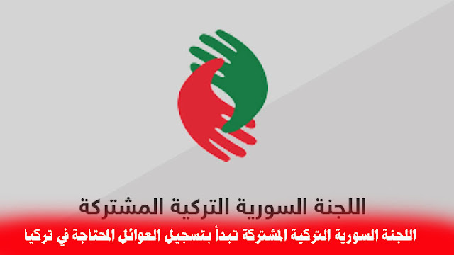 اللجنة السورية التركية المشتركة تبدأ بتسجيل العوائل المحتاجة في تركيا
