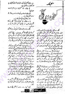 Khajoor main atki by Munam Malik Online Reading