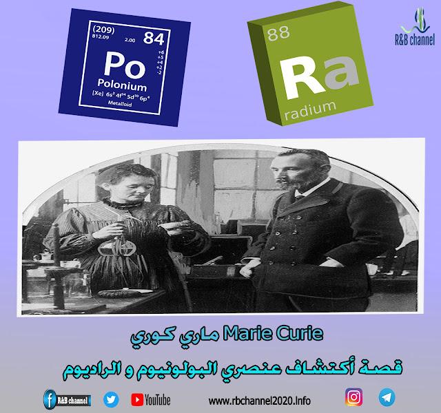 ماري كوري | قصة أكتشاف عنصري البولونيوم و الراديوم