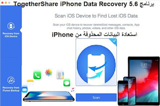 برنامج TogetherShare iPhone Data Recovery 5.6 استعادة البيانات المحذوفة من iPhone
