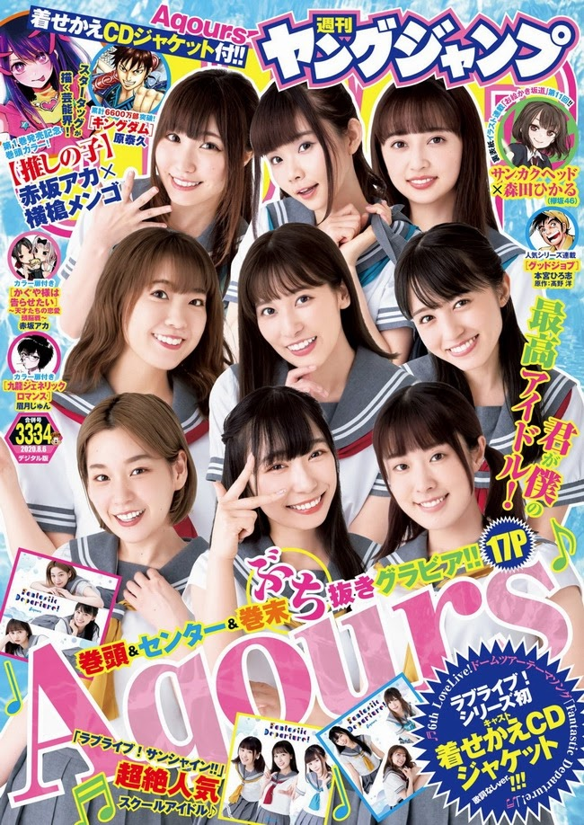 [Young Jump] 2020 No.33-34 Aqours - Girlsdelta