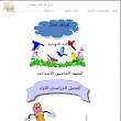 طريق التفوق: أوراق عمل توحيد وفقه وحديث للصف الخامس الابتدائي الفصل الدراسي الأول
