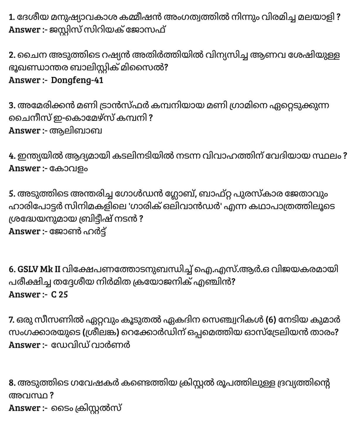 Current Affairs Question For Cooly Worker KPSC Exam - Kerala