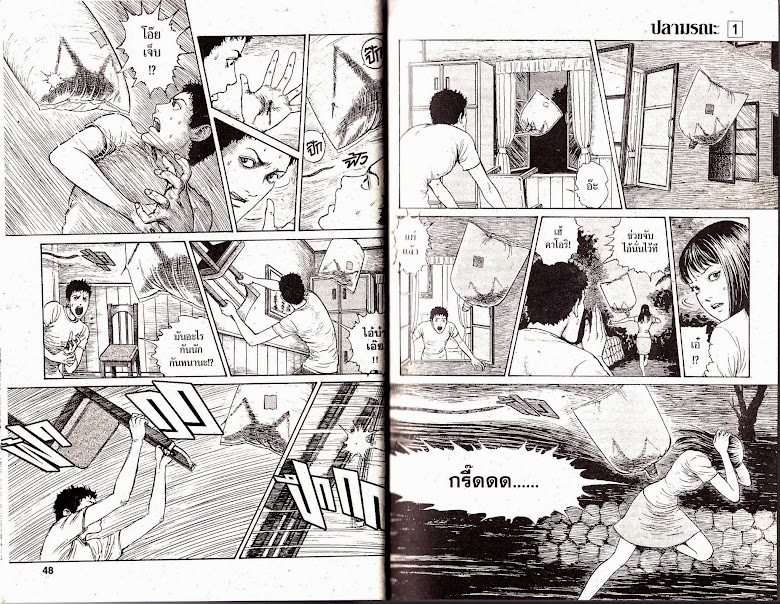 Gyo - หน้า 25