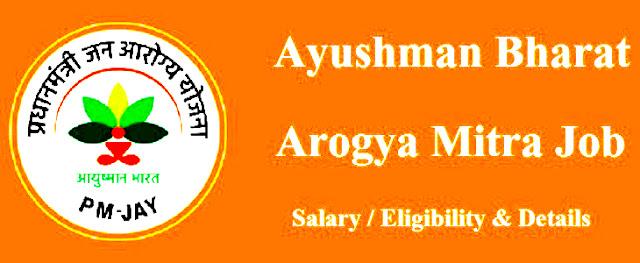 Ayushman Bharat Recruitment 2019 | आयुष्मान मित्र भर्ती 2019 ऑनलाइन आवेदन | CSC VLE Assistence,Ayushman Bharat Recruitment 2019,ayushman mitra bharti 2019,ayushman bharat yojana,ayushman mitra recruitment 2018,ayushman bharat,ayushman mitra vacancy 2018,ayushman mitra recruitment process,ayushman mitra recruitment 2019,ayushman bharat yojana how to apply,ayushman mitra recruitment,ayushman mitra,ayushman mitra bharti 2018,ayushman bharat registration,ayushman bharat yojana registration,ayushman mitra bharti,ayushman mitra apply online,csc,csc vle,csc vle help,how to csc vle,csc vle kya hai,csc vle good news,csc vle 2019 census,csc vle balle balle,csc vle ke kya kam hai,csc vle ko 3500 vetan,csc vle ko 3500 salary,csc ka vle kaise bante hai,csc vle ko monthly salary,uti new pan card apply csc vle,csc vle arthik janganna work,aarthik jangadna work csc vle,how to login csc vle new portal,aadhaar,aadhaar card,aadhar card,aadhar,download aadhaar card online,aadhaar verdict,adhar,aadhar number,aadhaar download 2019,aadhar card update,aadhar card download,how to download aadhaar card,aadhar card correction,supreme court aadhaar verdict,how to download aadhar card,adhaar,aadhar card correction online,aadhaar pay,pvc aadhaar,aadhaar app,online correction in aadhar card,link aadhaar,aadhaar leak,common service center, csc registration, aadhar card, aadhar, aadhaar card, aadhar card, uidai, uidai aadhaar, uidai aadhaar, csc uid, aadhaar update, how to open aadhar enrollment center, how to open csc center,