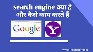 how search engine works in hindi