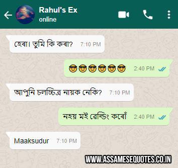 Assamese Funny Whatsapp Conversation