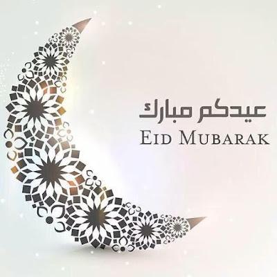 ( عيدكم مبارك او عيدكم سعيد )