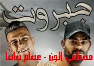 كلمات اغنيه جبروت عصام صاصا مصطفي الجن