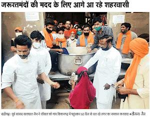 जरूरतमंदों की मदद के लिए आगे आ रहे शहरवासी | पूर्व सांसद सत्य पाल जैन ने रविवार को गांव किशनगढ़ में पहुंचकर 60 दिन से चल रहे लंगर का समापन करवाया