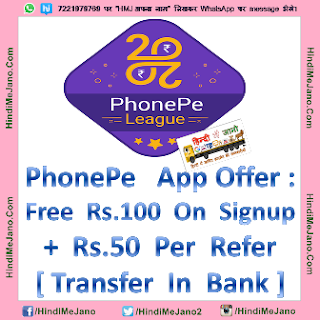 Tags – PhonePe app, PhonePe App refer and earn, PhonePe App unlimited earnings tricks, PhonePe loot offer, PhonePe app free 100rs, phonepe app 50% cashback on first UPI transaction, Rs.50 Per refer, Phonepe app online scripts tricks, PhonePe app hack, hindi tricks, phonepe app tricks, PhonePe 20-20 league, PhonePe Offers, PhonePe Customer Care no,