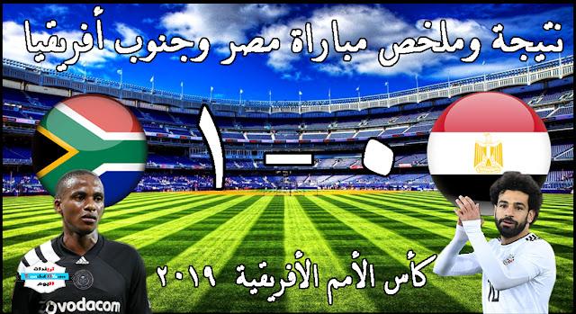 نتيجة مباراة مصر وجنوب أفريقيا بكأس الأمم الأفريقية 2019