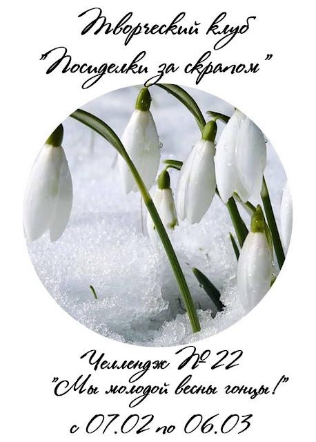 Челлендж №22