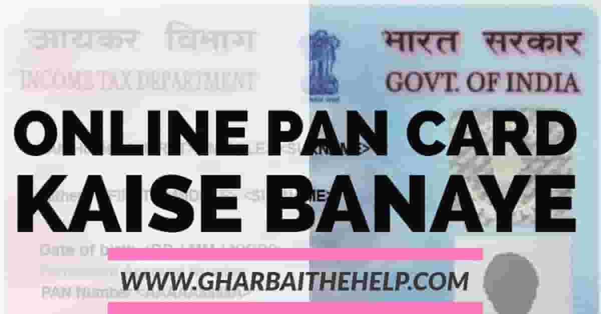 pan card kaise banaye in hindi download