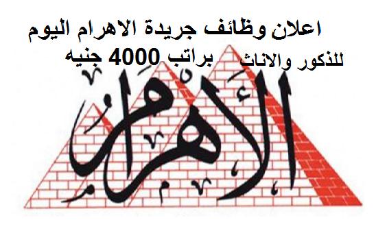 للجنسين اعلان وظائف جريدة الاهرام براتب 4000 جنيه وحوافز وتأمينات لجميع المؤهلات