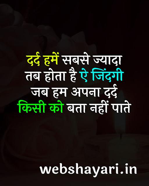 dard hindi status for whatsapp facebook sharchat