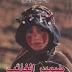 ضمير الغائب PDF - واسيني الأعرج