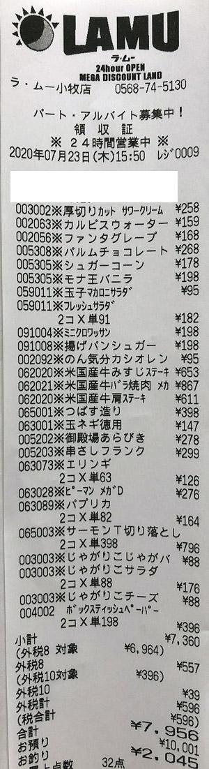 ラ・ムー 小牧店 2020/7/23 のレシート