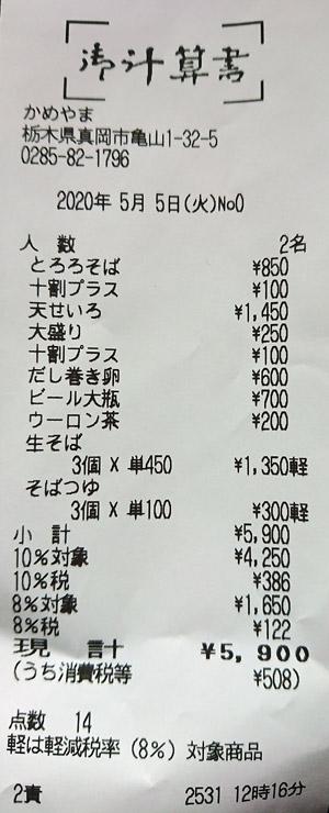 手打ちそば かめやま 2020/5/5 飲食のレシート