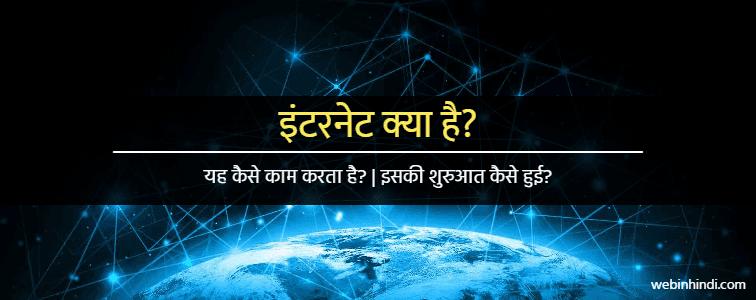 Internet kya hai? What is internet in Hindi