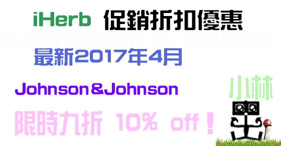 2017年iHerb正在進行促銷活動和優惠是Johnson&Johnson強生品牌