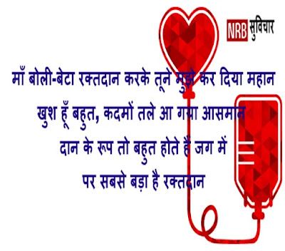 blood donation slogans in hindi